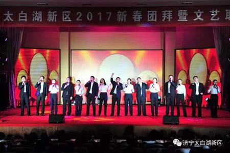 歌曲——《相亲相爱一家人》-太白湖新区举行2017新春团拜暨文艺联